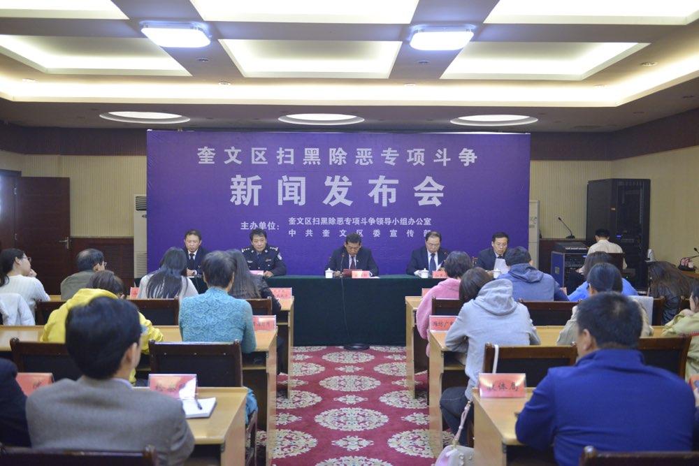 潍坊市奎文区刑事警情同比下降21% 扫黑除恶取得阶段性战果