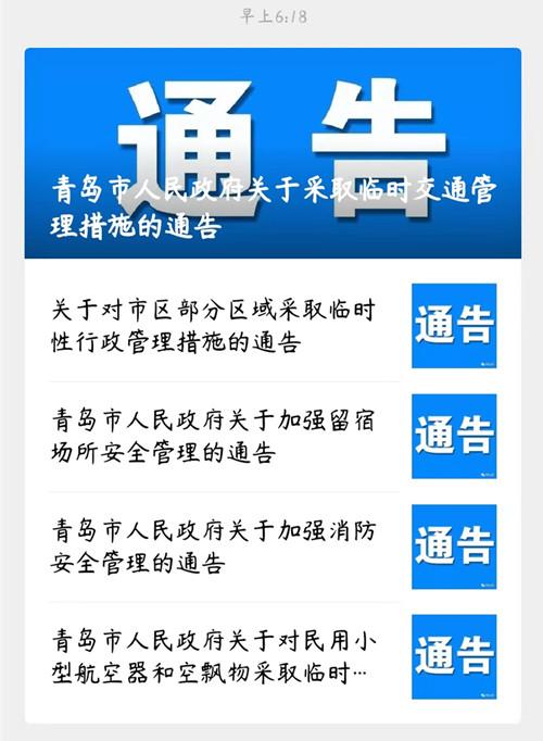 注意啦!青岛连发五条通告 市区部分区域临时性行政管理