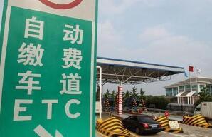 11月1日起,山东高速公路收费站将仅保留一条至两条人工车道