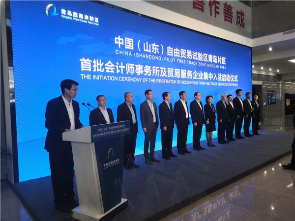 近百家企业集中入驻山东自贸试验区青岛片区