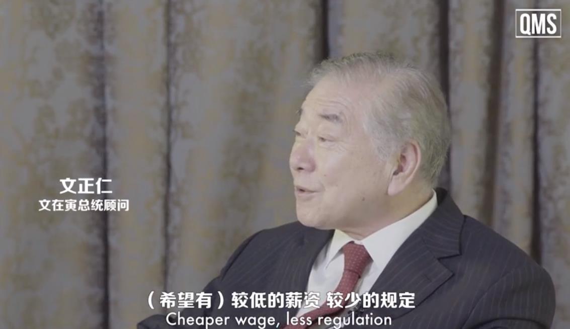 跨国公司领导人青岛峰会|韩国总统顾问文正仁:期待青岛峰会带来更多开放新举措