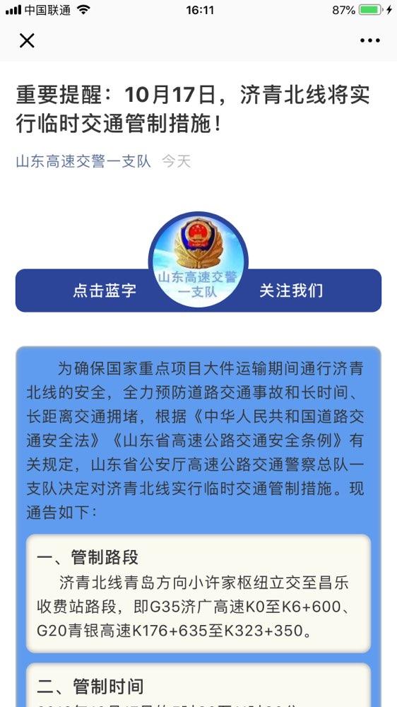 司机注意!10月17日,济青北线将实行6小时临时交通管制措施