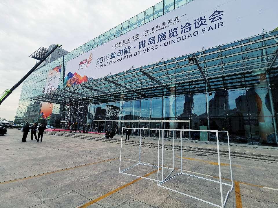 你问我答!2019新动能·青岛展览洽谈会有哪些干货?