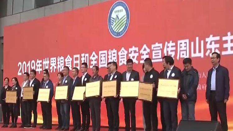 2019全国粮食安全宣传周山东主会场活动在淄博举行