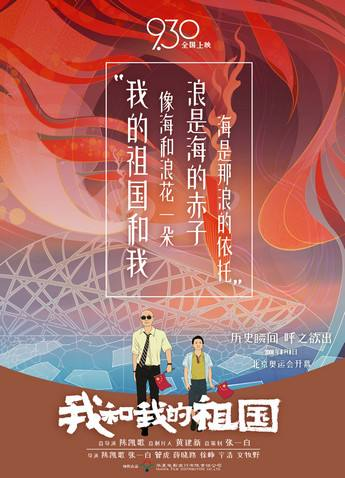 济南市体育局组织观看爱国主义电影《我和我的祖国》