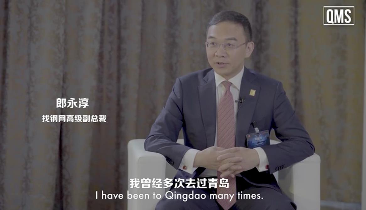 跨国公司领导人青岛峰会 找钢网郎永淳:青岛将给世界带来美好想象空间