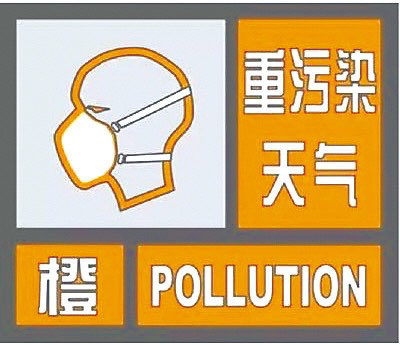 淄博发布重污染天气橙色预警 19日将启动Ⅱ级应急响应