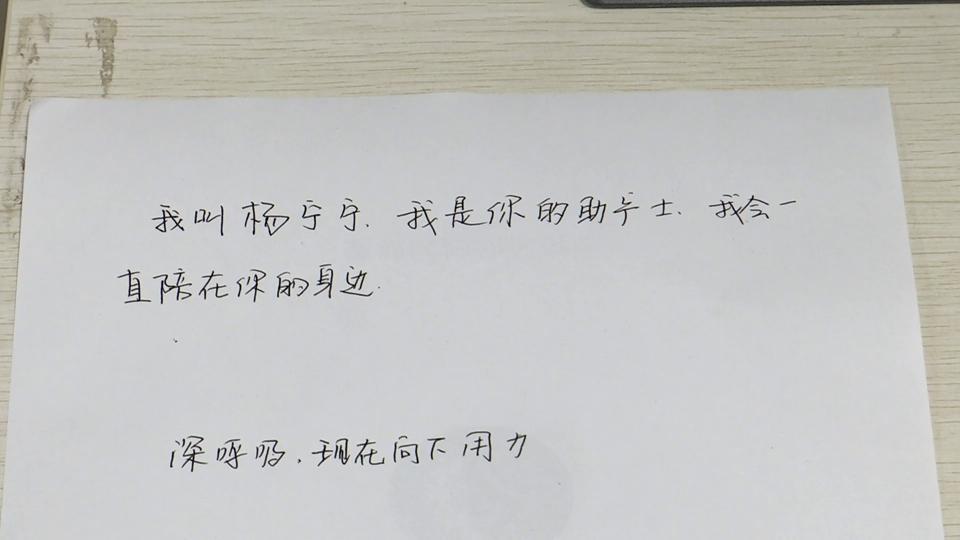 43秒   纸短情长!医护人员暖心纸条助聋哑产妇顺利生产
