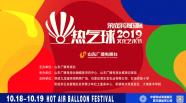放肆嗨!2019荣成滨海国际热气球文化艺术节已准备就绪
