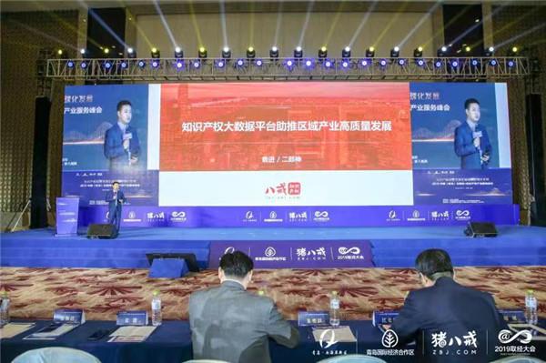 中國(山東)自由貿易試驗區青島片區首個知識產權盛會成功舉辦