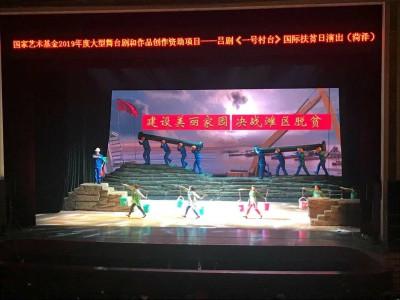 大型现代吕剧《一号村台》在菏泽大剧院演出 讲述东明滩区迁建安居故事