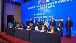 中国大运河·江北水城文旅大会在聊城召开 16个文旅项目签约