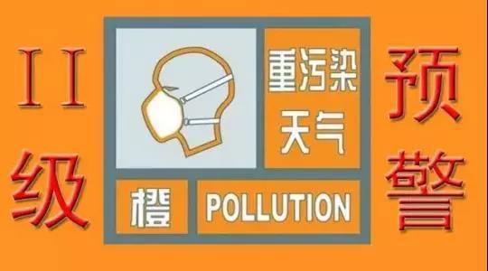 海丽气象吧|济宁19日0时启动重污染天气II级应急响应