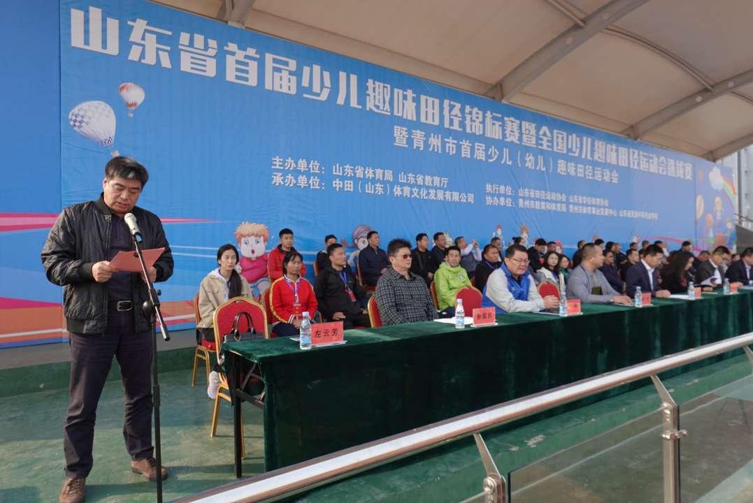 趣味与健身融合 山东省首届少儿趣味田径锦标赛青州开赛