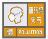 聊城发布重污染天气橙色预警 启动Ⅱ级应急响应