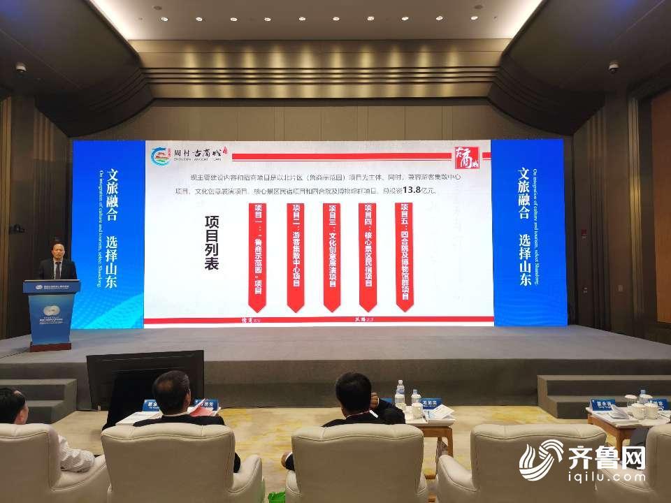 """跨国公司领导人青岛峰会""""文化创意、精品旅游产业路演活动""""举行"""