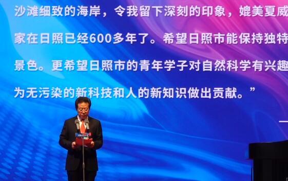 36秒丨携手奋进新时代 日照举办建市30周年发展大会