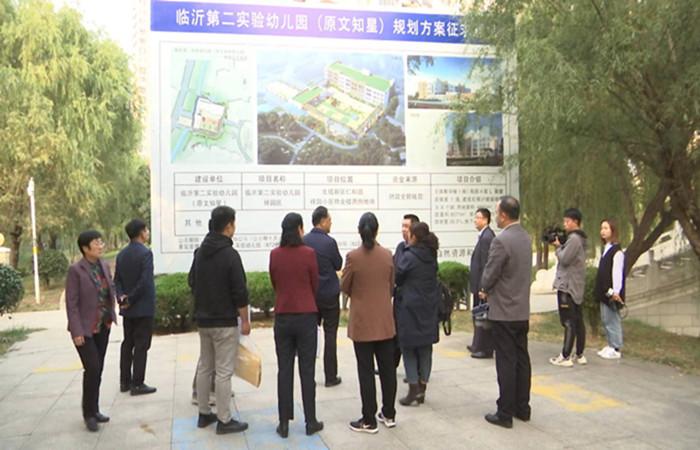 问政追踪|临沂:7000人小区啥时能有自己的幼儿园?明年秋季新园开园迎新!