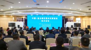 中国·鱼台绿色稻米优质高效技术论坛在山东鱼台县召开