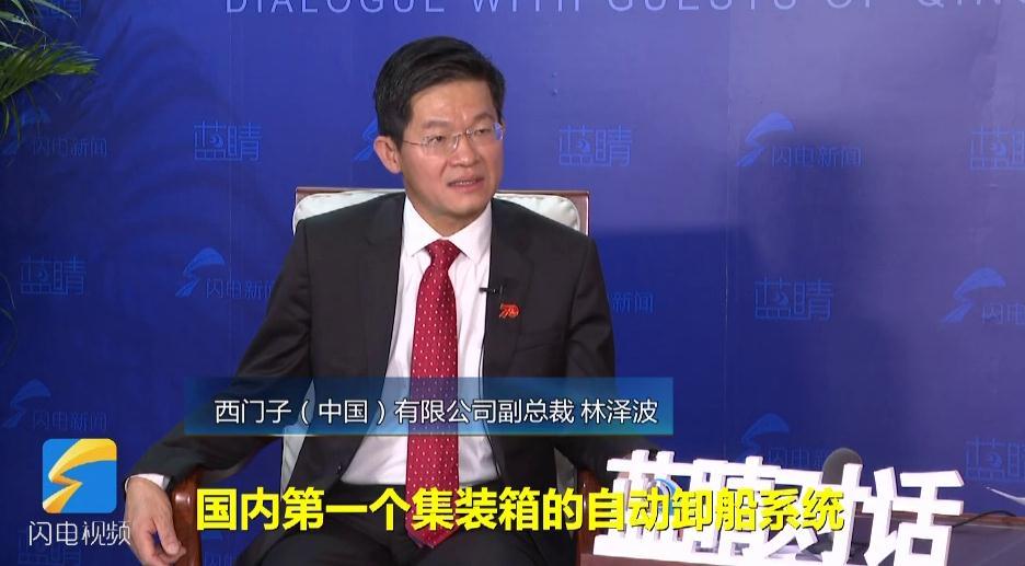 跨国公司领导人青岛峰会丨西门子(中国)副总裁林泽波:与青岛合作潜力巨大 希望建设智慧港口