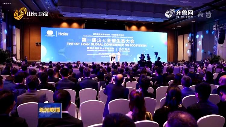聚焦跨国公司领导人青岛峰会丨海尔专场论坛:人单合一满足互联网时代要求