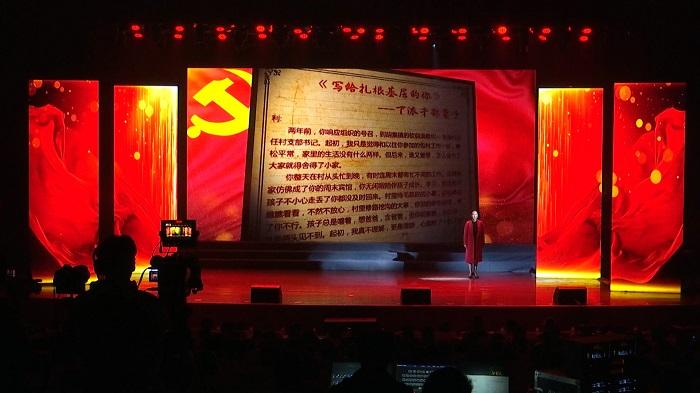 红色家书演颂会在王杰故里金乡举行