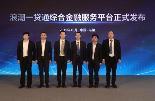 """""""一贷通""""综合金融服务平台在世界互联网大会正式发布"""