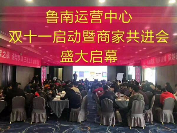 """阿里巴巴鲁南运营中心举行商家共进会 共同""""迎战双十一"""""""