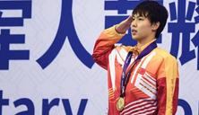 山东选手表现抢眼 军运会游泳第三日中国狂揽7金
