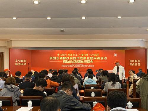 聚焦扶贫先进经验!贵州东西部扶贫协作成果主题采访活动启动