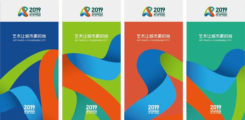 2019中国(青岛)艺术博览会10月25日至27日举办