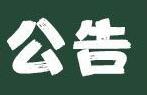聊城东昌上林苑、云朵庄园等7家景区被取消A级旅游景区等级