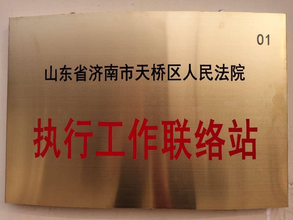 """济南:执行工作站延伸执法触角 解决执行难问题""""最后一公里"""""""