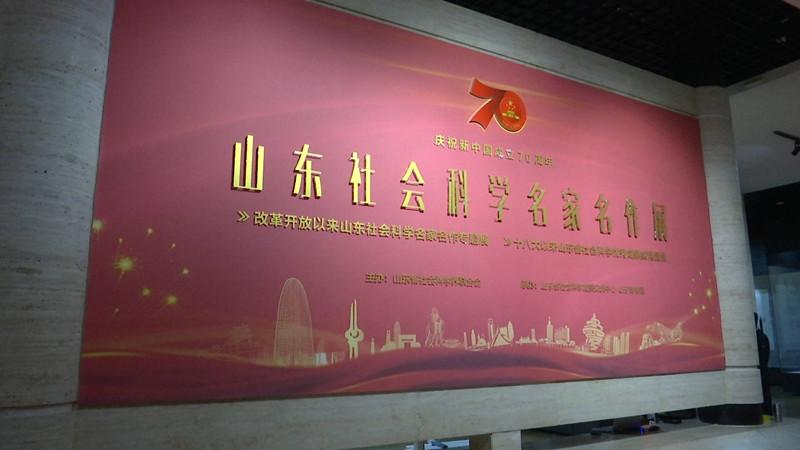 山东社会科学界名家名作首次在大型公共场馆集中展示
