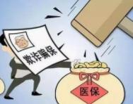 """山东医保又出""""组合拳"""" 切实打击欺诈骗保现象"""