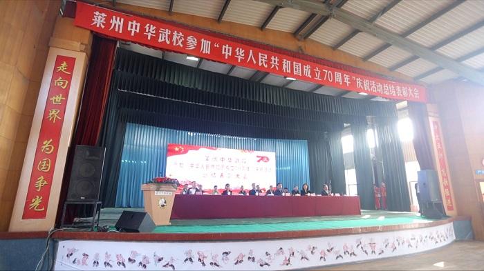 """莱州中华武校参加""""中华人民共和国成立70周年""""庆祝活动总结表彰大会举行"""