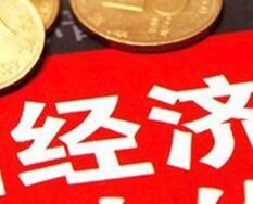 山东省属企业前三季度经济运行稳中向好