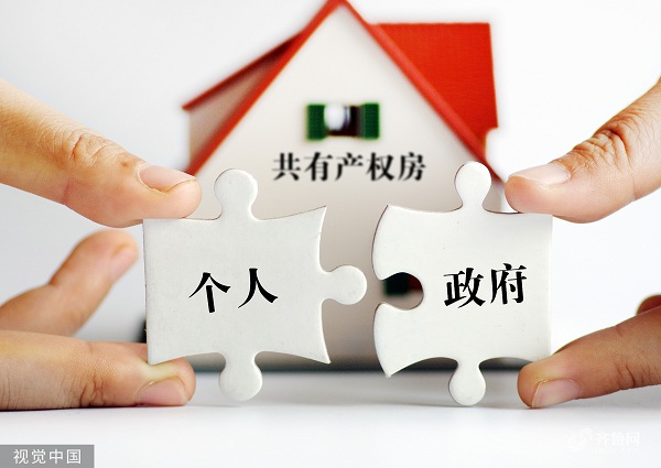 《烟台市共有产权住房管理办法》出台 产权增购限制期延长到5年