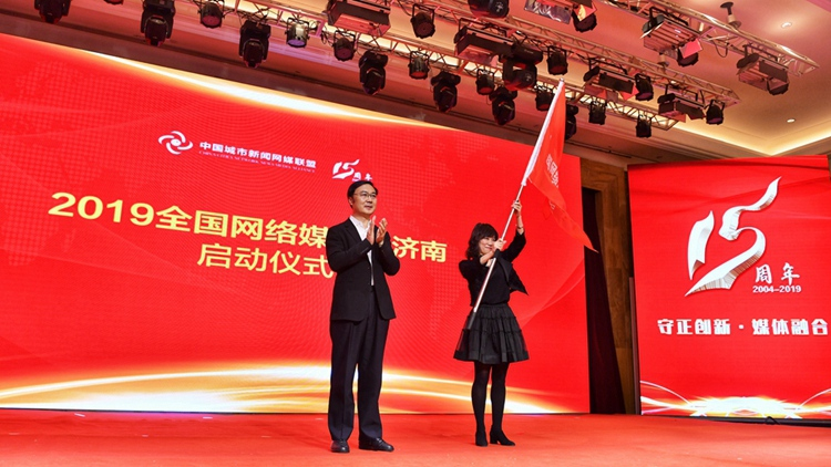2019中国城市网盟总编辑联席会召开 网媒看济南活动启动