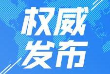 济宁、日照、聊城通报7起典型问题,2人主动投案