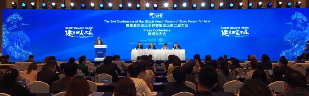 博鳌亚洲论坛全球健康论坛第二届大会2020年6月15日在青岛开幕