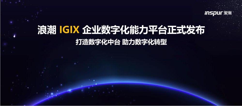 浪潮发布企业数字中台iGIX,AI驱动的高效软件构造能力成亮点