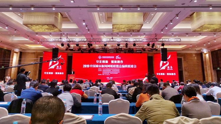 """从""""网站""""到""""网媒"""" 《中国城市网盟2019年度报告》发布"""