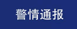 聊城茌平金牛湖景区无名男尸身份确认 系外来务工人员自行溺水身亡