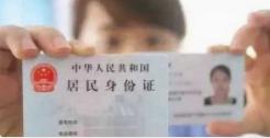 网上购买身份证、驾驶证!聊城高唐一居民被判拘役3个月