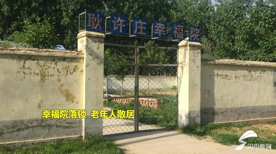 被问政后菏泽三处养老院运行良好 年前山东将建成3738套养老周转房