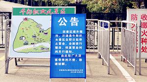 4A景区被摘牌!记者实地探访淄博市沂源牛郎织女风景区