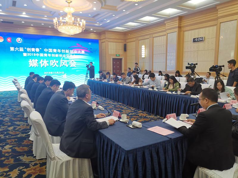 """第六届""""创青春""""中国青年创新创业大赛获奖项目可享受政策支持等机会"""