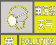 海丽气象吧|聊城解除重污染天气橙色预警终止Ⅱ级应急响应