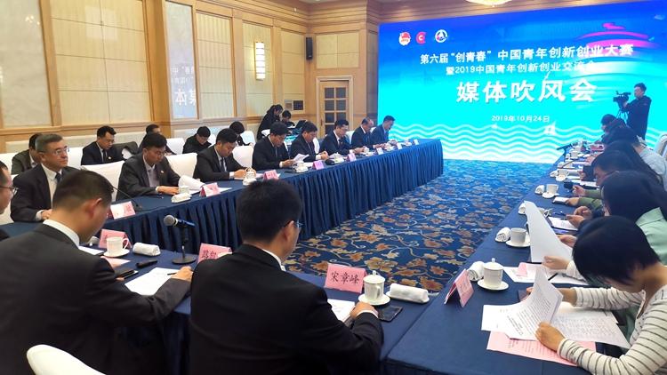 """""""创""""意无限! 第六届中国青年创新创业大赛11月1日在青岛开幕"""